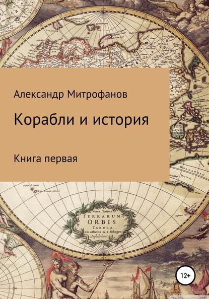 Купить Корабли и история. Книга первая по цене 1785, смотреть фото