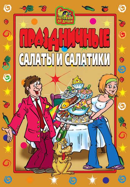 Купить Праздничные салаты и салатики по цене 179, смотреть фото