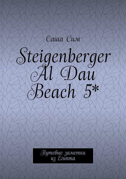 Купить Steigenberger Al Dau Beach 5*. Путевые заметки изЕгипта по цене 493, смотреть фото