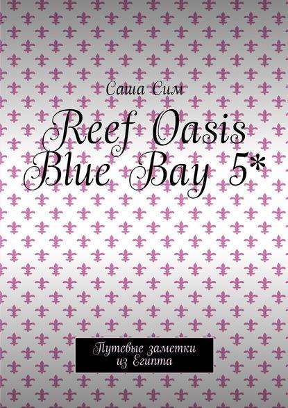 Купить Reef Oasis Blue Bay 5*. Путевые заметки из Египта по цене 493, смотреть фото