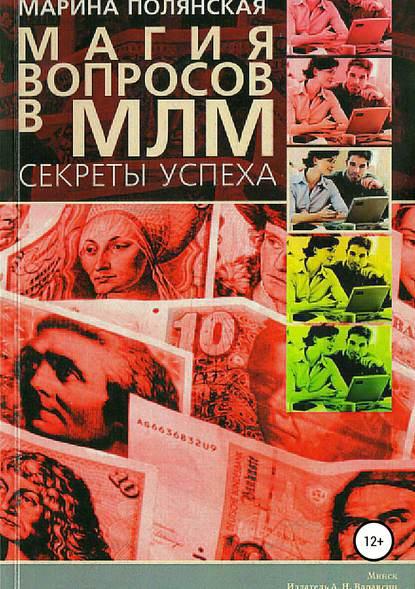 Купить Магия вопросов в МЛМ по цене 1532, смотреть фото