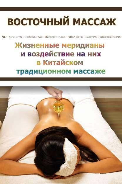 Купить Жизненные меридианы и воздействие на них в Китайском традиционном массаже по цене 344, смотреть фото
