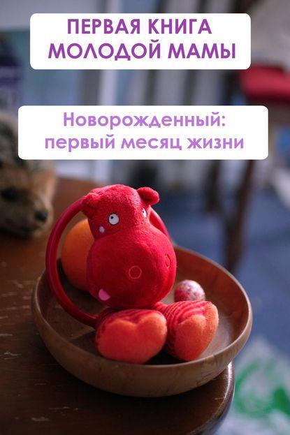 Купить Новорождённый: первый месяц жизни по цене 344, смотреть фото