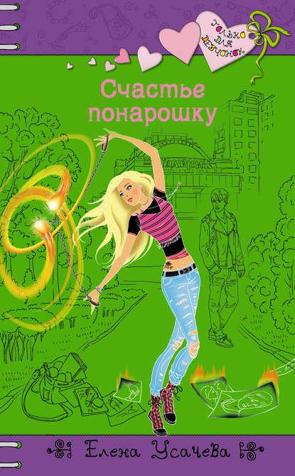 Электронная книга Счастье понарошку