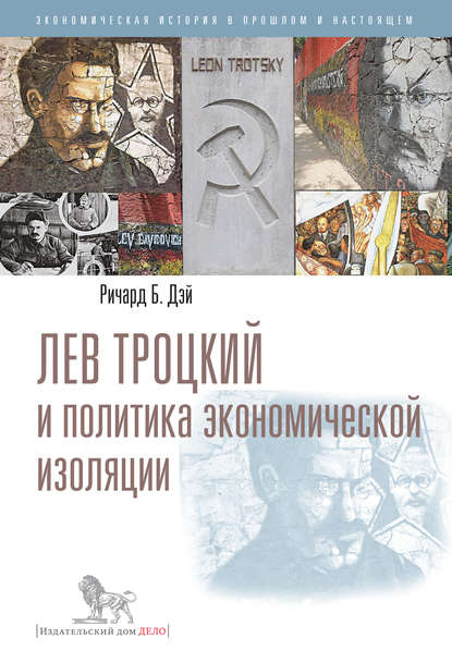 Купить Лев Троцкий и политика экономической изоляции по цене 1551, смотреть фото