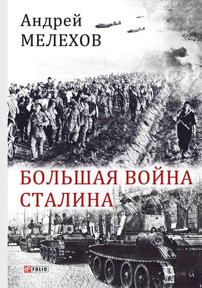 Купить Большая война Сталина по цене 1951, смотреть фото