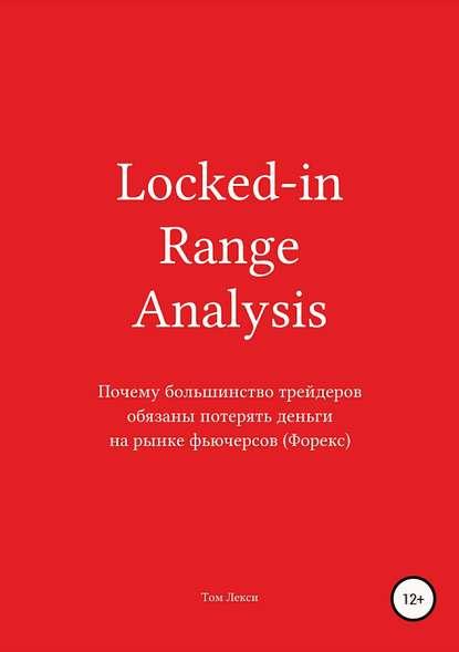 Купить Locked-in Range Analysis: Почему большинство трейдеров обязаны потерять деньги на рынке фьючерсов (Форекс) по цене 369, смотреть фото