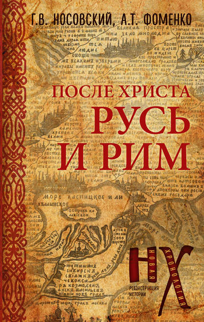 Купить Русь и Рим. После Христа по цене 1468, смотреть фото