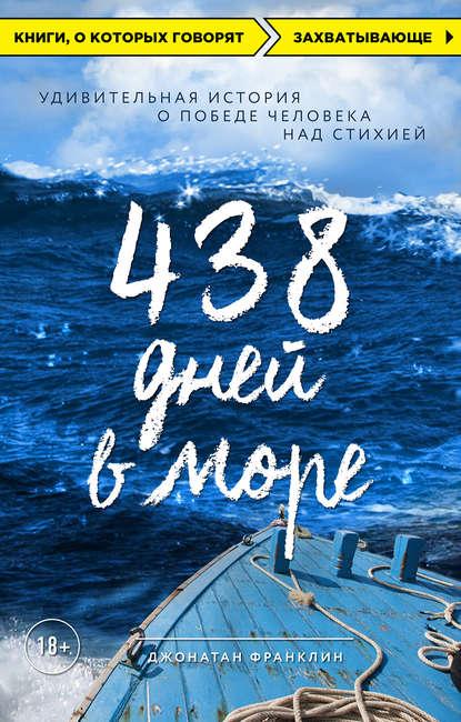 Купить 438 дней в море. Удивительная история о победе человека над стихией по цене 1225, смотреть фото