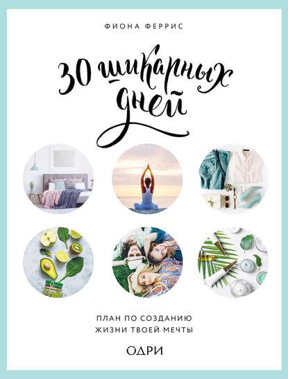 Купить 30 шикарных дней: план по созданию жизни твоей мечты по цене 1532, смотреть фото