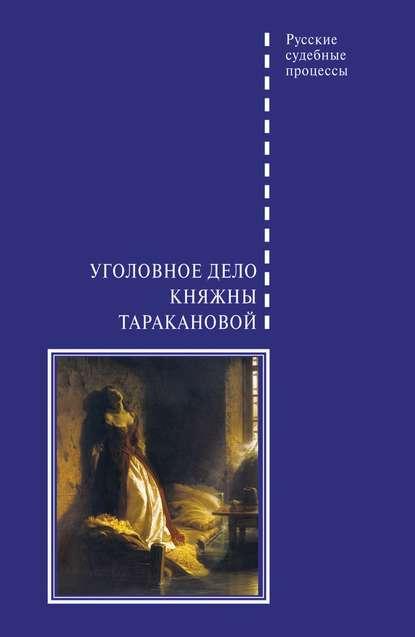 Купить Уголовное дело княжны Таракановой по цене 2148, смотреть фото