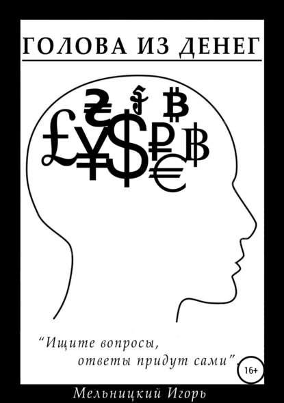 Купить Голова из денег по цене 615, смотреть фото