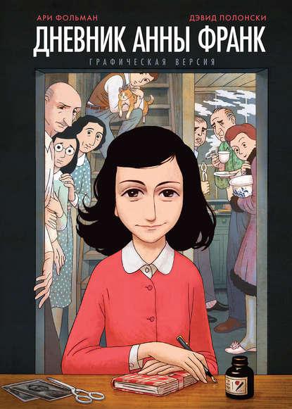 Купить Дневник Анны Франк: графическая версия по цене 2455, смотреть фото