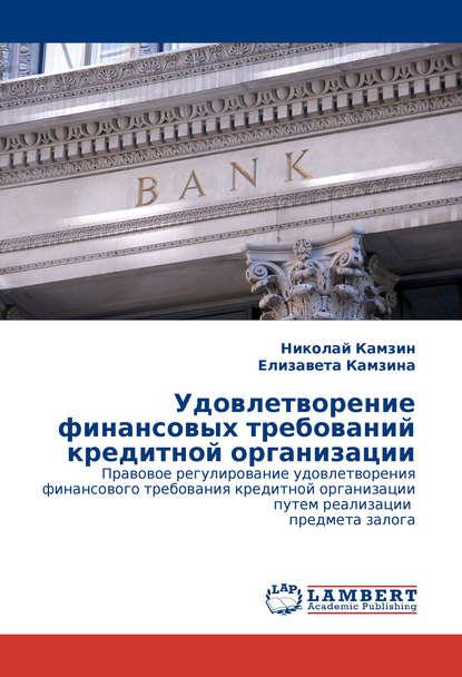 Купить Удовлетворение финансовых требований кредитной организации по цене 210, смотреть фото
