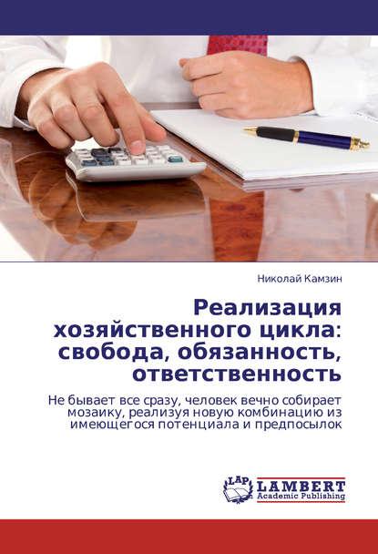 Купить Реализация хозяйственного цикла: свобода, обязанность, ответственность по цене 277, смотреть фото