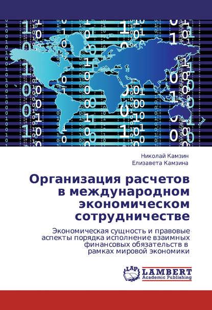 Купить Организация расчетов в международном экономическом сотрудничестве по цене 431, смотреть фото