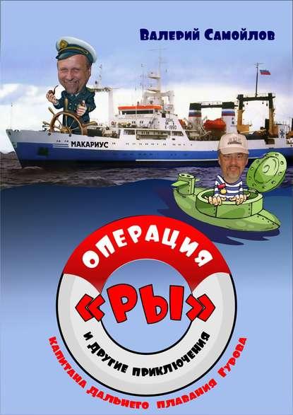 Купить Операция «РЫ», и другие приключения капитана дальнего плавания Гурова по цене 613, смотреть фото