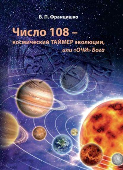 Купить Число 108 – космический таймер эволюции, или «Очи» Бога по цене 1231, смотреть фото