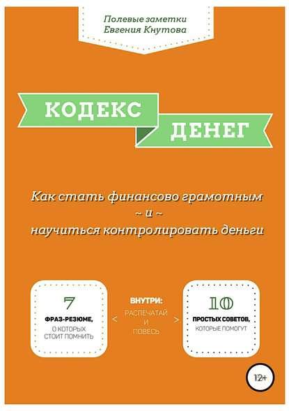 Купить Кодекс денег. Как стать финансово грамотным и научиться контролировать деньги по цене 917, смотреть фото