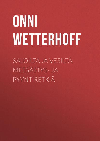 Купить Saloilta ja vesiltä: Metsästys- ja pyyntiretkiä по цене 1, смотреть фото