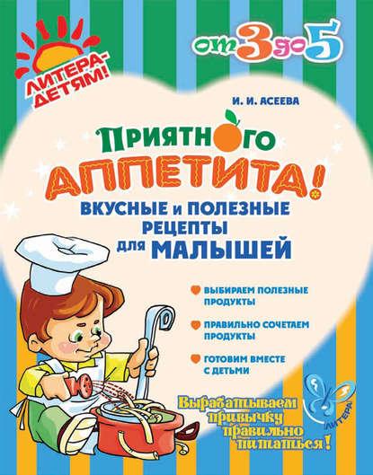 Электронная книга Приятного аппетита! Вкусные и полезные рецепты для малышей