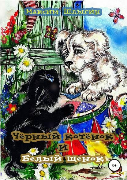 Купить Чёрный котёнок и белый щенок по цене 369, смотреть фото