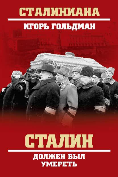 Купить Сталин должен был умереть по цене 1409, смотреть фото