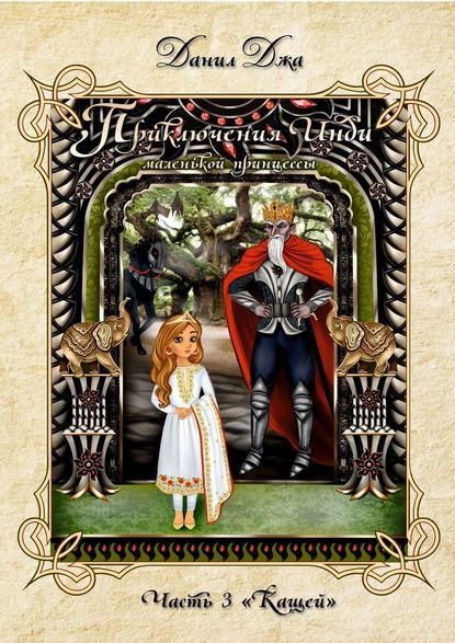 Купить ПриключенияИнди, маленькой принцессы. Часть 3 «Кащей» по цене 124, смотреть фото