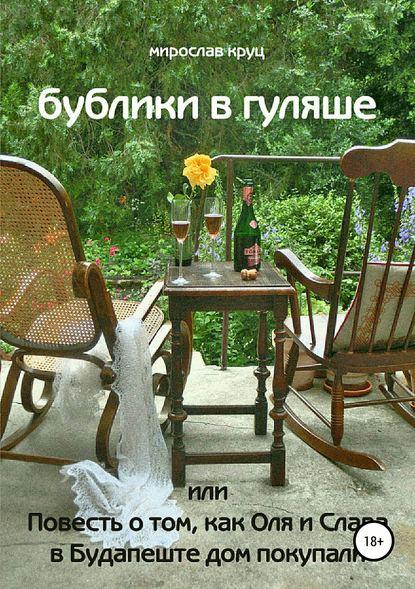 Купить Бублики в гуляше, или Повесть о том, как Оля и Слава в Будапеште дом покупали по цене 917, смотреть фото