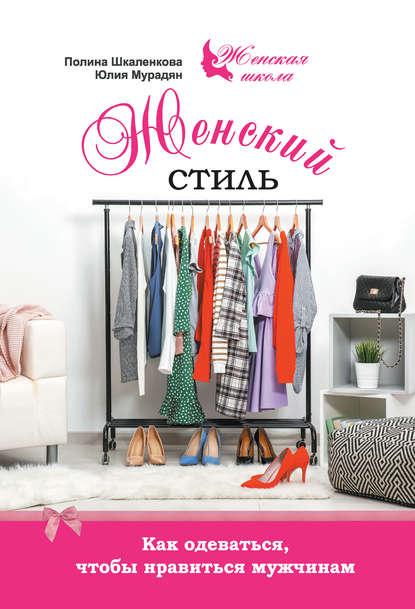Купить Женский стиль. Как одеваться, чтобы нравиться мужчинам по цене 1532, смотреть фото