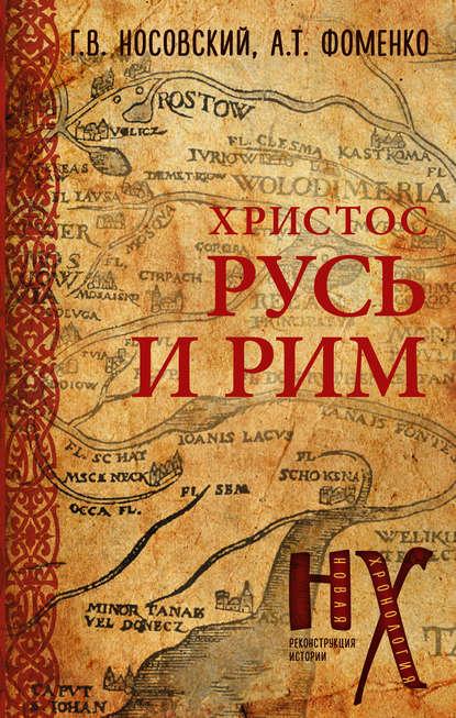 Купить Русь и Рим. Христос по цене 1411, смотреть фото