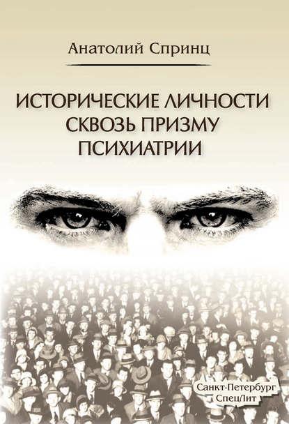 Купить Исторические личности сквозь призму психиатрии по цене 985, смотреть фото