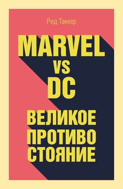 Купить Marvel vs DC. Великое противостояние двух вселенных по цене 1225, смотреть фото