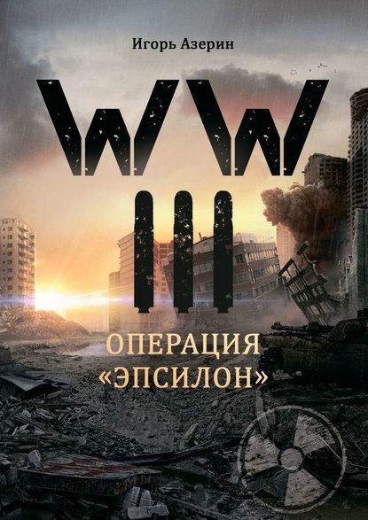 Купить WWIII. Операция «Эпсилон» по цене 1477, смотреть фото