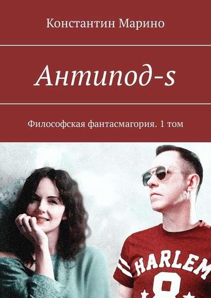 Купить Антипод-s. Философская фантасмагория. 1 том по цене 2166, смотреть фото