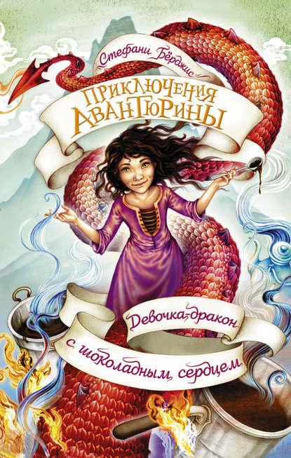 Купить Девочка-дракон с шоколадным сердцем по цене 1185, смотреть фото