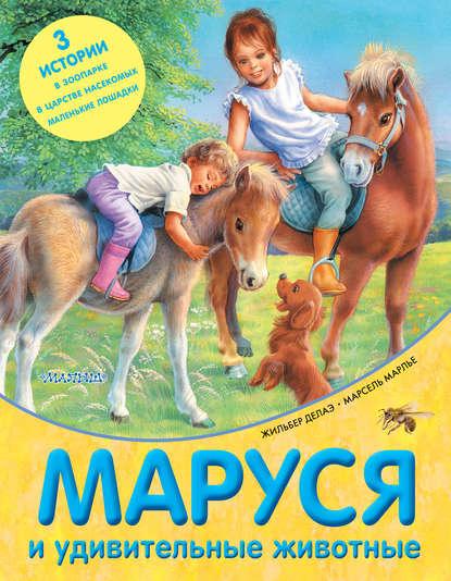 Купить Маруся и удивительные животные (сборник) по цене 1411, смотреть фото