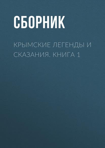 Купить Крымские легенды и сказания. Книга 1 по цене 751, смотреть фото