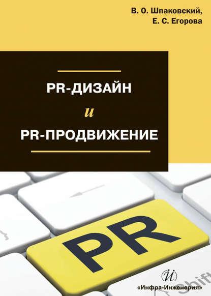 Купить PR-дизайн и PR-продвижение по цене 4430, смотреть фото