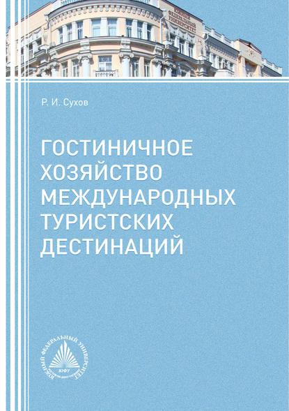 Купить Гостиничное хозяйство международных туристских дестинаций по цене 1809, смотреть фото