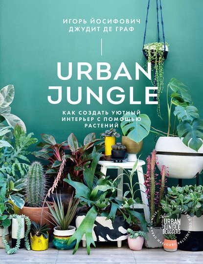Купить Urban Jungle по цене 2325, смотреть фото