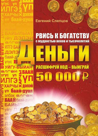 Купить Рвись к богатству с мудростью веков и тысячелетий. Деньги по цене 917, смотреть фото