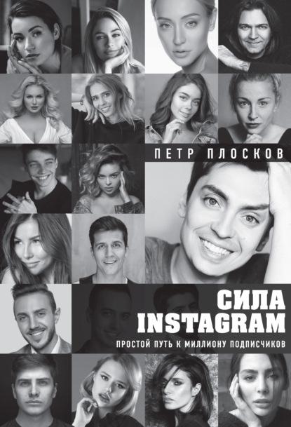 Купить Сила Instagram. Простой путь к миллиону подписчиков по цене 2148, смотреть фото