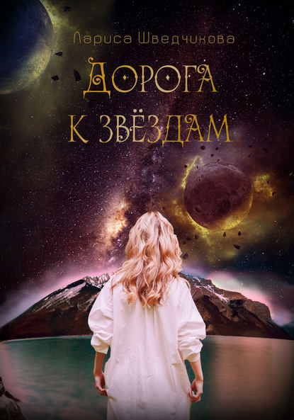 Купить Дорога к звездам (сборник) по цене 493, смотреть фото