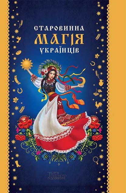 Купить Старовинна магія українців по цене 1517, смотреть фото