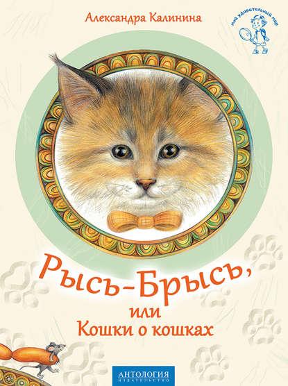 Купить Рысь-Брысь, или Кошки о кошках по цене 917, смотреть фото