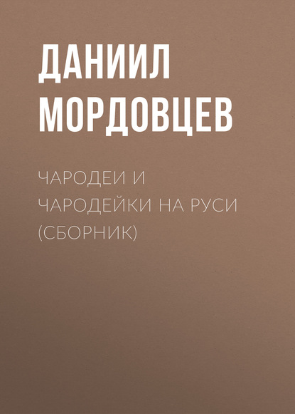 Купить Чародеи и чародейки на Руси (сборник) по цене 751, смотреть фото