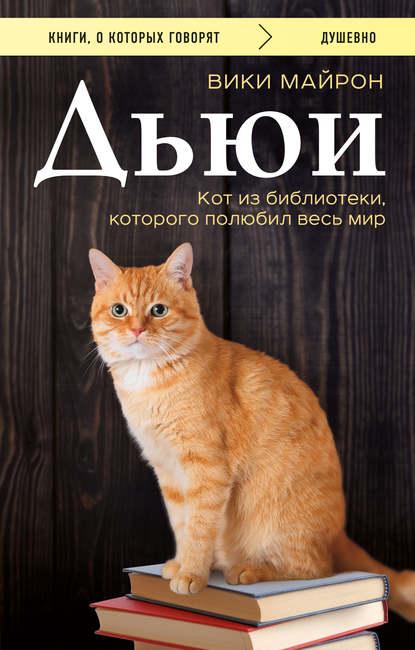 Купить Дьюи. Библиотечный кот, который потряс весь мир по цене 917, смотреть фото