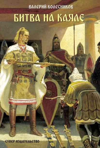 Купить Битва на Каяле по цене 1846, смотреть фото