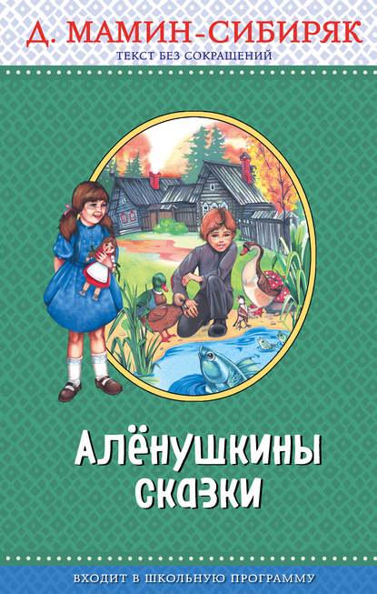 Купить Алёнушкины сказки по цене 615, смотреть фото